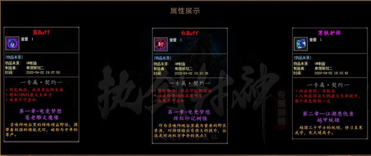执剑封神单职业版[GEE引擎]