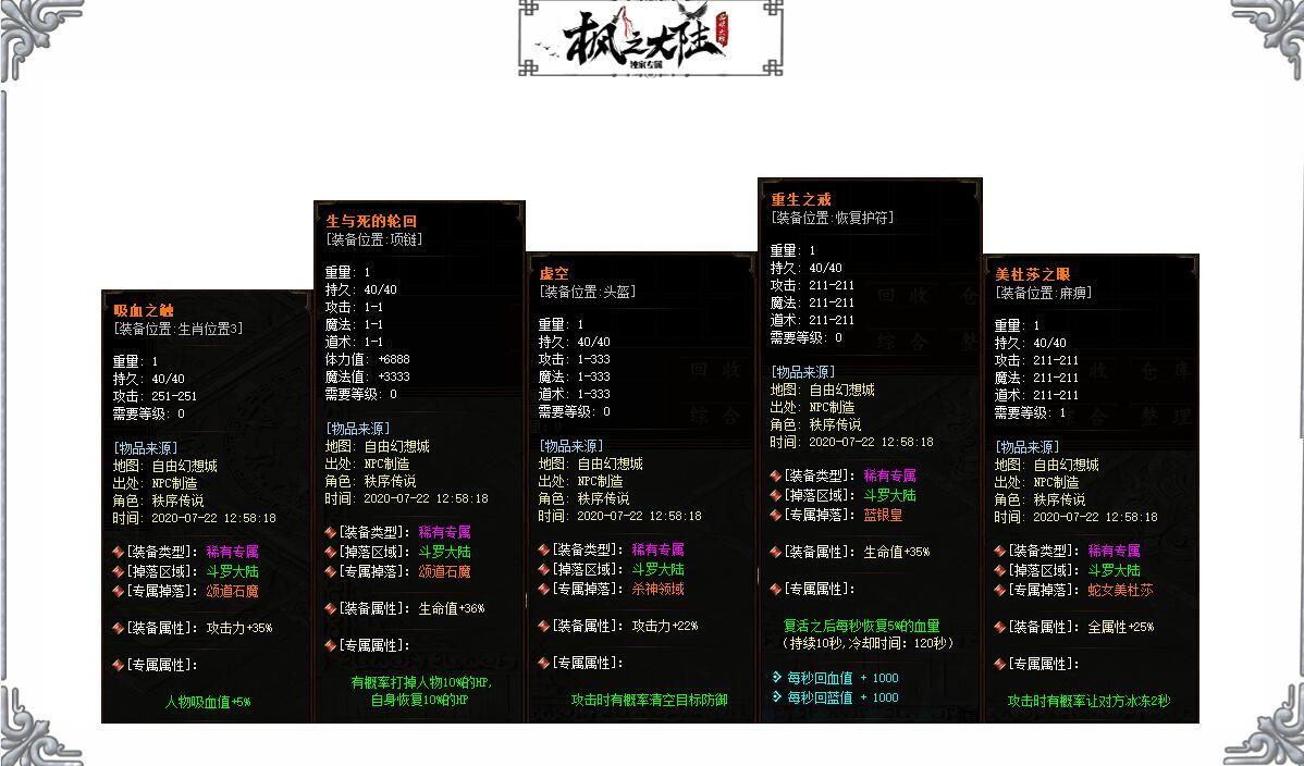 22米枫之大陆专属神器打金单职业版[GOM引擎]