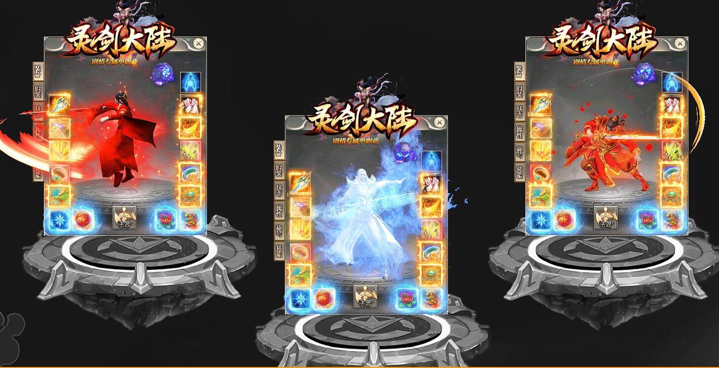 灵剑大陆2.0剧情专属打金单职业版[GOM引擎]
